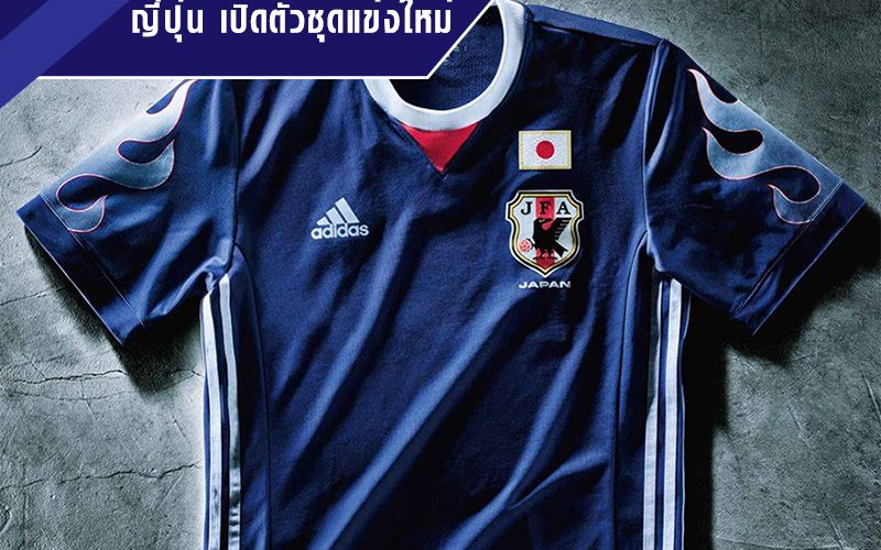 ญี่ปุ่นลุยบอลโลก